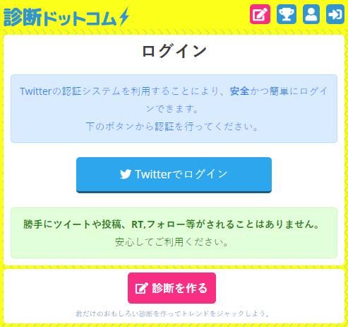 Twitterのログイン機能を自前のWebアプリに実装