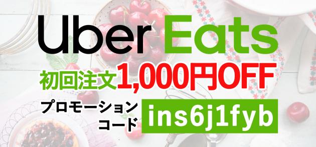 初回注文1000円OFFクーポンコード(プロモーションコード)