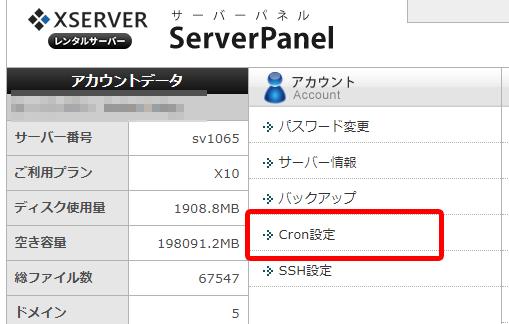 XSERVERの「サーバーパネル」にログインし「アカウント」の「Cron設定」を選択しているスクショ