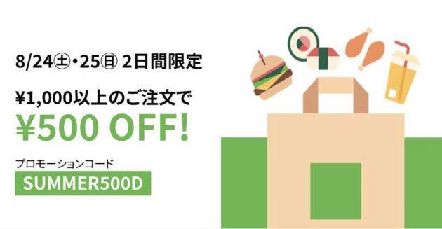 ¥1,000以上のご注文で¥500OFF!クーポンコード(プロモーションコード)