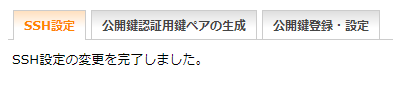 「SSH設定の変更を完了しました。」と表示されているスクショ