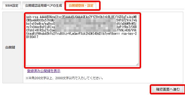 XSERVERの管理画面のSSH設定にある「公開鍵登録・設定」の「公開鍵」テキストエリアに公開鍵をコピペ