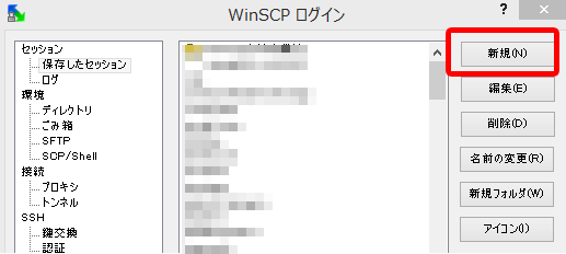 WinSCPを起動し「新規」を選択