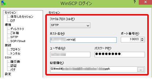WinSCPの各項目を入力