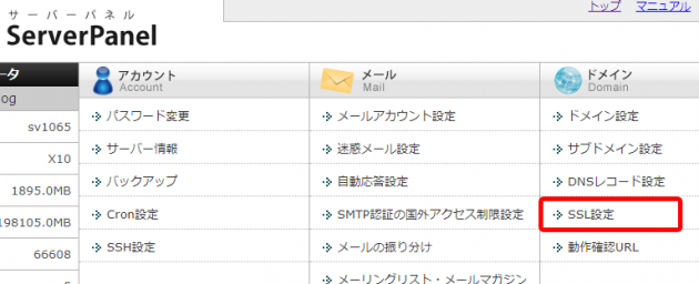 XSERVERのサーバーパネルの「SSL設定」を選択