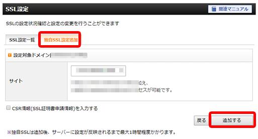 「独自SSL設定追加」タブをクリックし、「追加する」をクリック