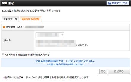 「SSL新規取得申請中です。しばらくお待ちください。」と表示