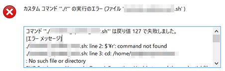 改行コードの違いからエラーが表示される