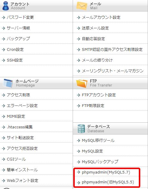 XSERVERのサーバーパネルにアクセスし「phpmyadmin」を選択