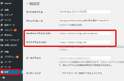 「WordPressのアドレス」と「サイトアドレス」をhttps://~に修正