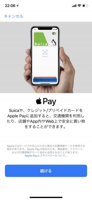 ApplePay Walletアプリの「続ける」ボタンをタップ