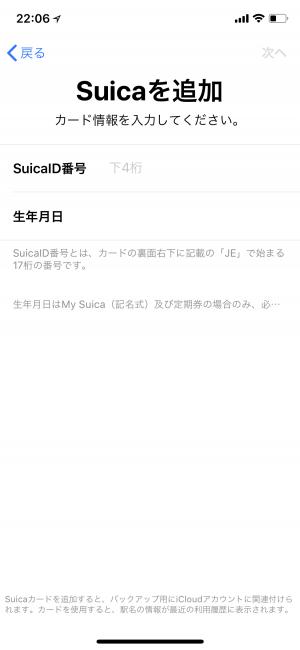 ApplePay Walletアプリで生年月日とSuicaIDを入力