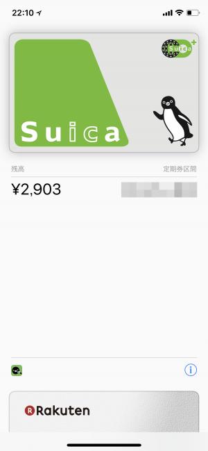 ApplePayにSuicaを登録完了