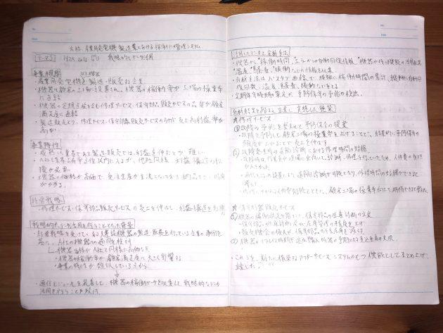 ITストラテジストのノート