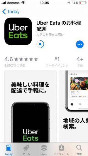 Uber Eats(ウーバーイーツ)公式アプリをインストール