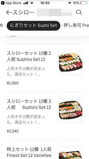 Uber Eats(ウーバーイーツ)公式アプリでレストランを選択し注文する商品を選択