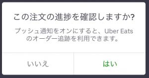 Uber Eats(ウーバーイーツ)公式アプリで注文の進捗を確認する