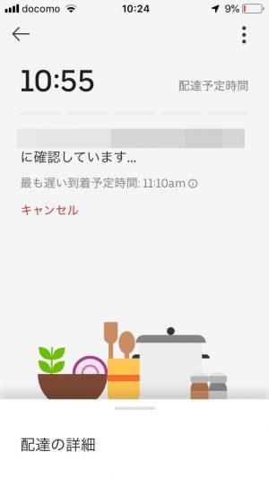 Uber Eats(ウーバーイーツ)公式アプリで注文の進捗1「注文内容の確認」
