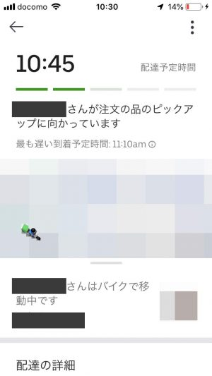 Uber Eats(ウーバーイーツ)公式アプリで注文の進捗3「注文の品のピックアップ」