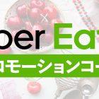 【最新】Uber Eats(ウーバーイーツ)のクーポンコード(プロモーションコード)