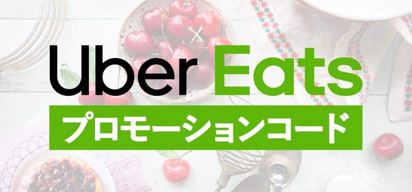 【最新】Uber Eats(ウーバーイーツ)のクーポンコード(プロモーションコード)記事のアイキャッチ画像