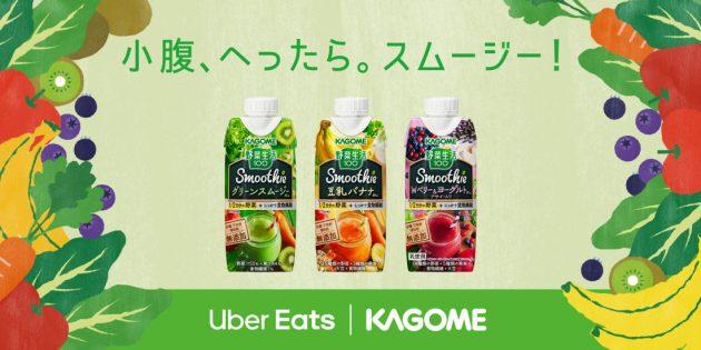 「野菜生活100 Smoothie(スムージー)」スペシャルBOXプレゼントクーポンコード(プロモーションコード)