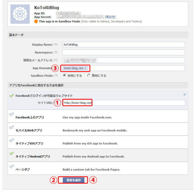 Facebookアプリ画面3
