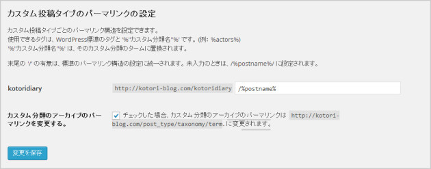 Custom Post Type Permalinks使い方02