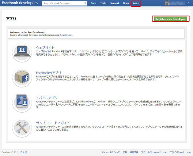 Facebook Developers画面