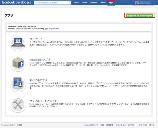 Facebook Developers画面