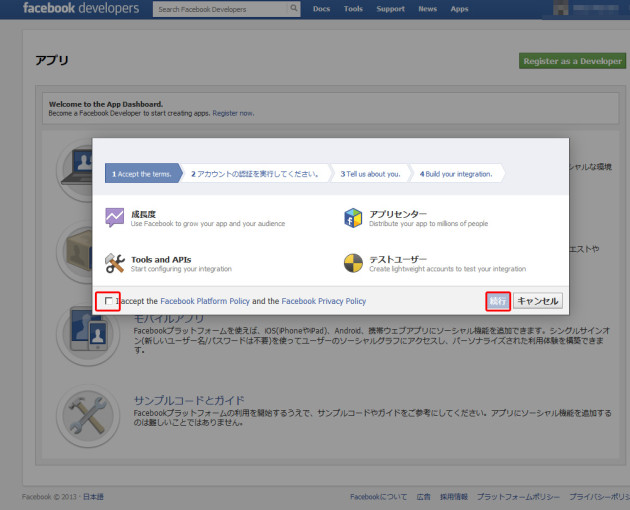 Facebook Developers画面2
