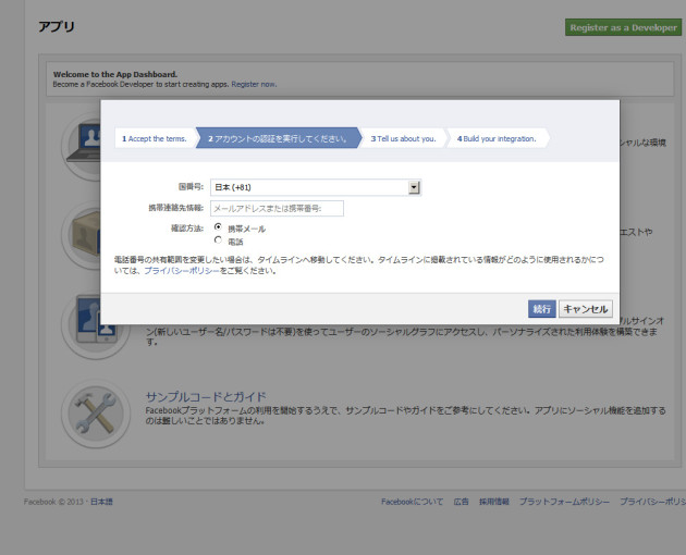 Facebook Developers画面3