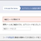 Facebookで確認コードが無効といわれる時の対処法