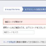 Facebookで確認コードが無効といわれる時の対処法記事のアイキャッチ画像