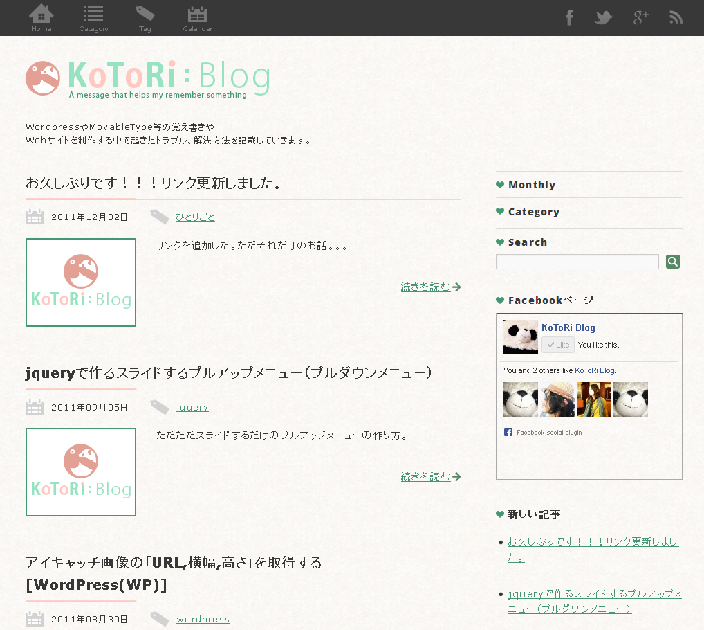 サイトをリニューアルしました!!!記事のアイキャッチ画像