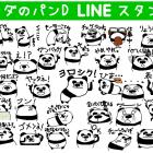 KOTORI Blogの公式パンダ『パンD』のLINEスタンプがリリースされました。
