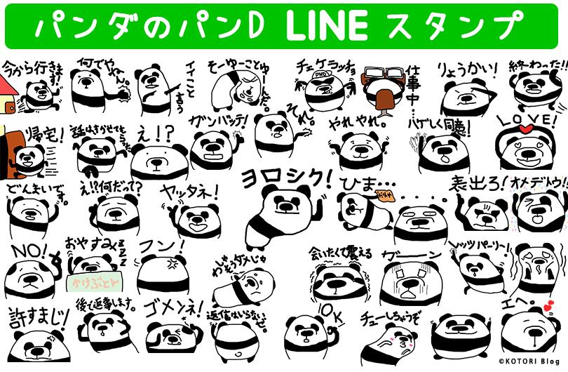 KOTORI Blogの公式パンダ『パンD』のLINEスタンプがリリースされました。記事のアイキャッチ画像
