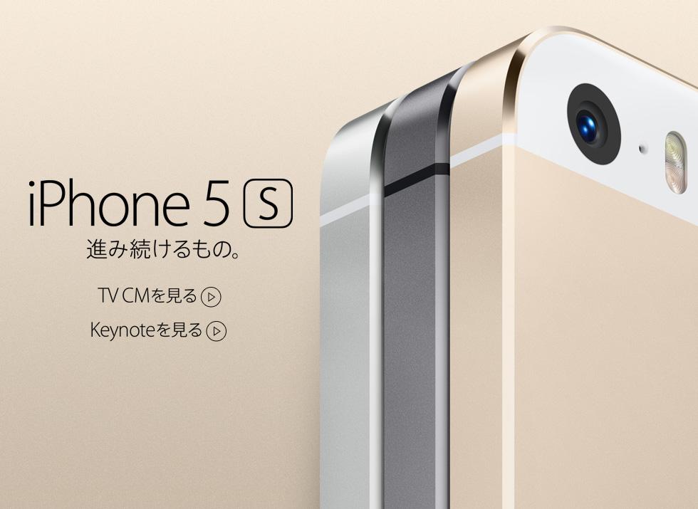 iPhone5s(iOS7.0.3)がさっそく故障しました[リンゴループ]記事のアイキャッチ画像