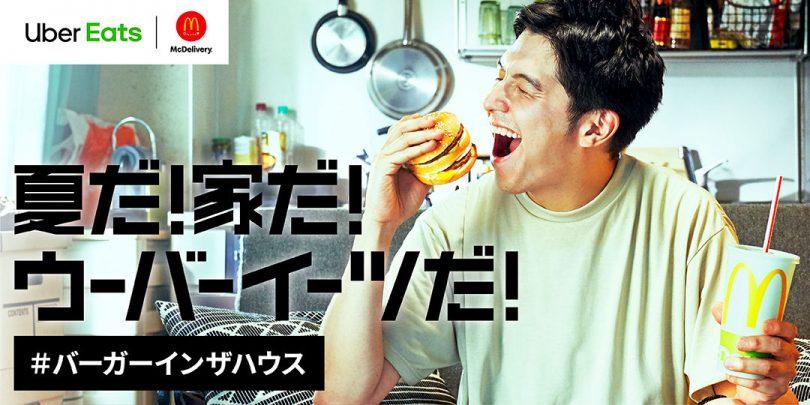 Uber eats(ウーバーイーツ)で500円でマクドナルドのハンバーガー10個宅配してもらった話記事のアイキャッチ画像